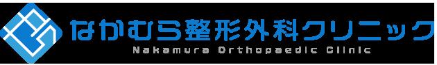 なかむら整形外科クリニック 石川県小松市の整形外科・リウマチ科・リハビリテーション科・形成外科
